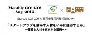 gogo_event_0801