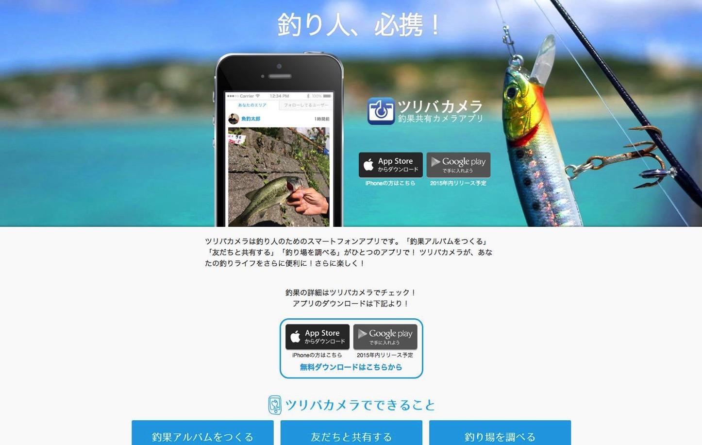 Tsuriba-Camera