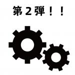 第2弾-01