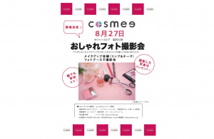 cosmee-01