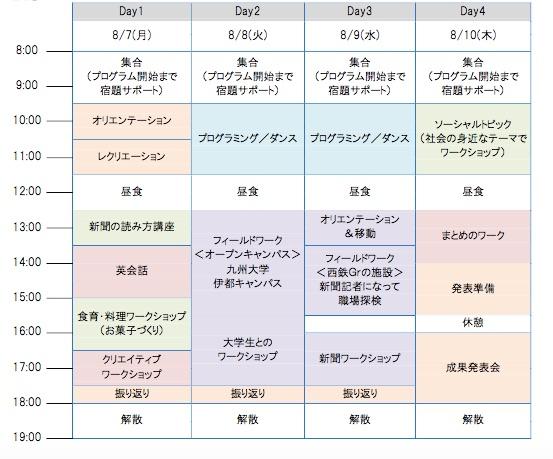 www_nishitetsu_co_jp_release_2017_17_080_pdf