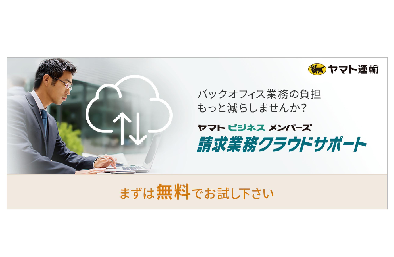 ヤマト ビジネス メンバーズ 料金